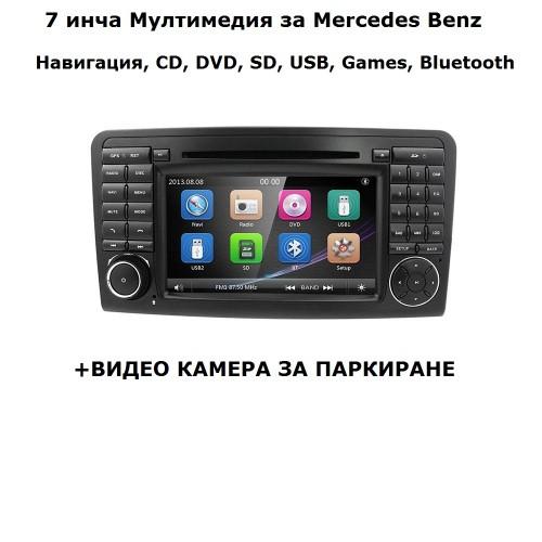 7 инча Авто Мултимедия за Mercedes Benz ML,GL