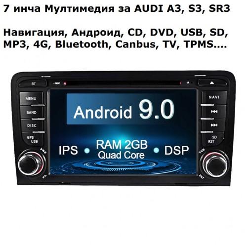 7 инча Авто Мултимедия с Андроид за Audi A3, S3, RS3, 2003-2012 с Навигация, CANBUS, Bluetooth, Камера за паркиране