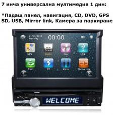 7 инча Универсална Авто Мултимедия с падащ панел, Навигация, Bluetooth, Видео камера за паркиране, SD, USB, единичен дин