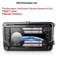 7 инча Авто Мултимедия за VW, SEAT, SKODA, с Навигация, Bluetooth, Камера за паркиране