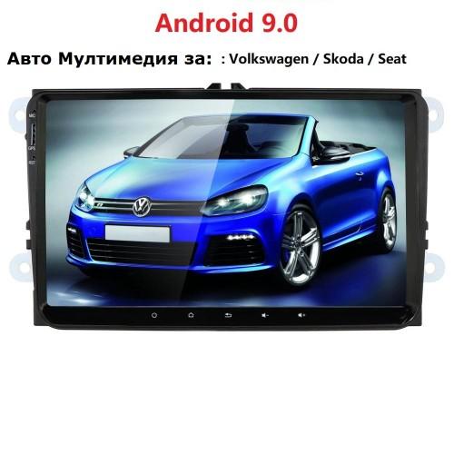 9 инча Авто Мултимедия с Андроид за SEAT Toledo/Leon/Altea с Навигация, CANBUS, Bluetooth, Камера за паркиране